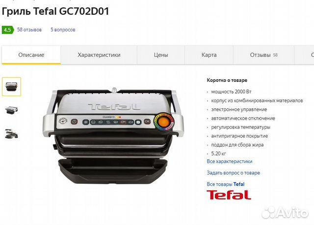 Tefal optigrill GC702 89159671586 купить 1