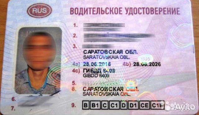 размер фото при замене водительского удостоверения лишнего веса очень