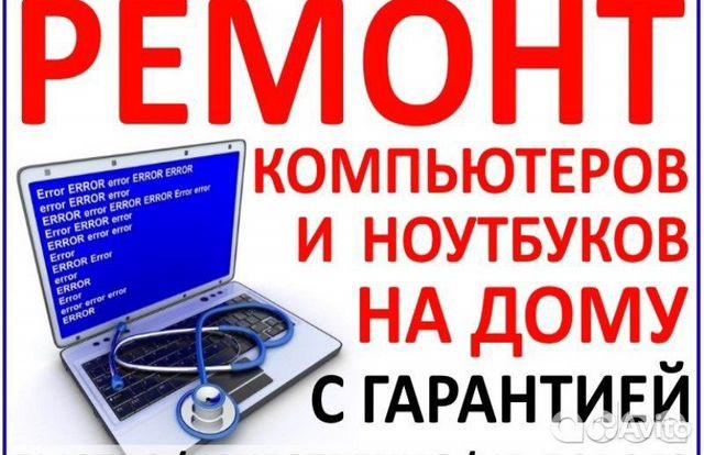 Компьютерный Мастер Ремонт компьютеров ноутбуков