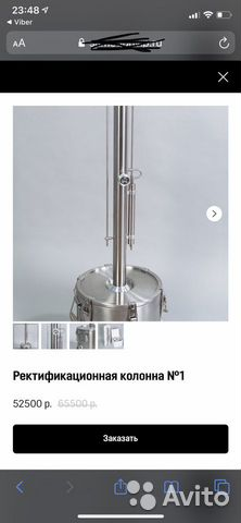 Ректификационная колонна премиум класса купить 2