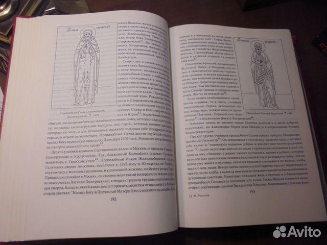 История Русской Церкви М.В.Толстой Валаам мон 1991  89105009779 купить 4