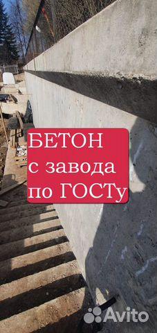 Бетон сертолово купить приготовление раствора кладочного цементного марки 100