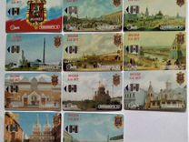 Телефонные карты МГТС. Москва 850 лет