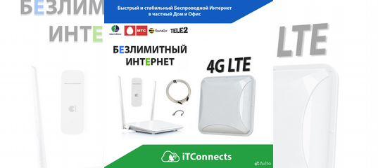 3824a07e23d0c Услуги - Безлимитный Интернет МТС Билайн Мегафон Теле2 Yota в Ростовской  области предложение и поиск услуг на Avito — Объявления на сайте Авито