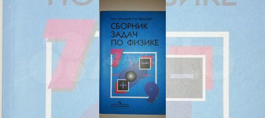 гдз по физике 7 класс генденштейн задачник онлайн на русском-1