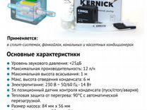 Помпа дренажная для кондиционера Kernick VL-10
