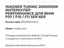 Интеркулер Wagner BMW F10 F01 F13 оригинал