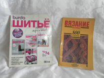 Журналы по кройки, вязанию