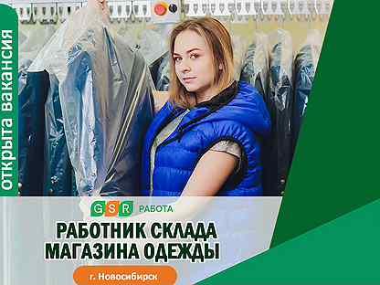 Работа в новосибирске свежие вакансии для девушек 17 лет работа веб моделью спб что это