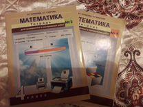 Комплект тетрадей по математике для 4 класса
