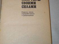 Ремонт квартиры своими силами СССР