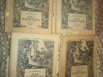 Каверин Два Капитана первое издание 1947 год