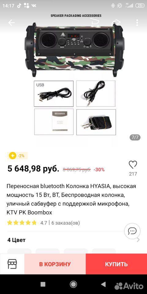 Продам колонку возможен обмен  89203252419 купить 3