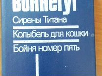 Книга Курт Воннегут