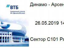 Билет на футбол, Динамо-Арсенал 26.05