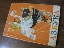 Азбука,1982 год,гдр
