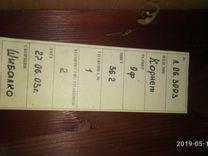 Бильярдный стол Руптур Корнет