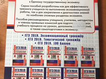 Егэ история 2019 История России Исторические портр