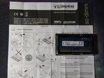 Sodimm.Kingston 4GB1Rx8 PC3L-12800S Оригинал.Новая