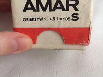 Объектив Amar/s