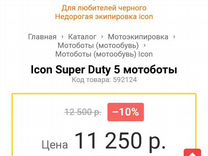 Мотоботы icon superduty 5