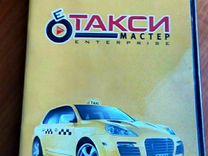 Программа Такси Мастер