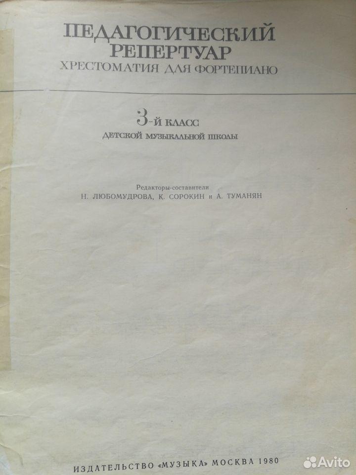 Ноты СССР для фортепиано