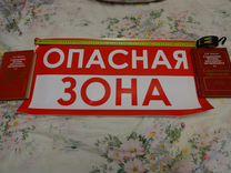"""Наклейка """"Опасная зона"""" 650х350"""