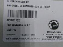 420881102 Рем комп. Турбины Гидроцикла SEA-DOO